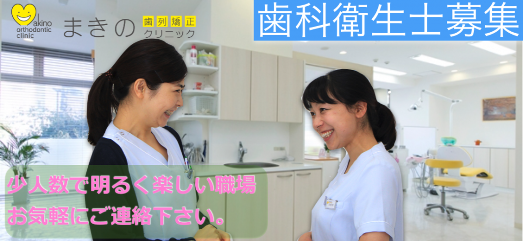 まきの歯列矯正クリニック 歯科衛生士求人