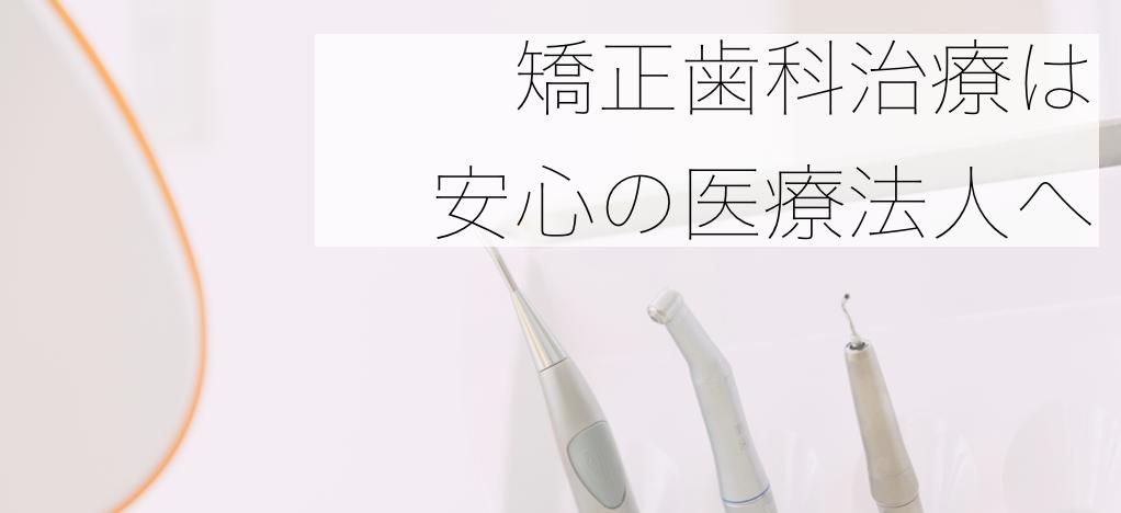 医療法人 矯正歯科