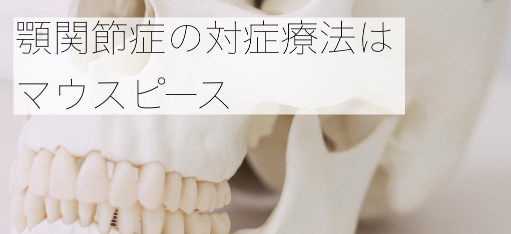 顎関節症の対症療法