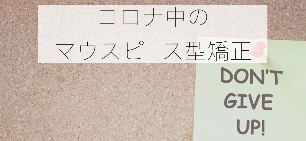 コロナ・緊急事態宣言・インビザライン